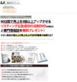 リスティング集客実践会ニュースレター2013年1月~12月