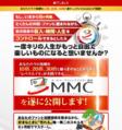 MMC (メールマーケティングマスター講座)