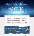 【新SCK】 アフィリエイトを超効率化!次世代型サービス『SCK』