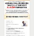 鈴木章生の「モーションロック瞬間解除テクニック」~四十肩・五十肩編~