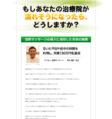 藤井宏和 「治療院に新たな安定収入の柱を作り出す 訪問マッサージ・鍼灸導入セミナー」