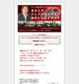 """テレアポ成功率61.8%を叩き出した""""シナリオマップ""""のつくり方 ワークブック (PDF)"""