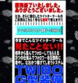 Twitter(ツイッター)超攻略システム&ツール★TWIBOツイボG