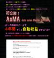 AsMA~メルマガ自動収益システム構築ノウハウ~