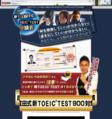 新TOEIC TESTでハイスコアを獲るための勉強法を大公開! 「成田式新TOEIC TEST900対策」~新TOEIC TESTを完全攻略~