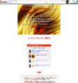 鬼論理メルマガ術~大蛇~OROCHI