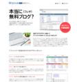 3Mプロデュース 無料ブログテンプレート【RIPRA Pro】