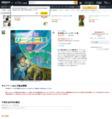 宮崎駿イメージボード集