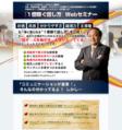 「1億稼ぐ話し方」Webセミナー