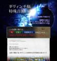 苫米地英人 「ダヴィンチ脳」特殊音源CD (音声・ガイド動画)