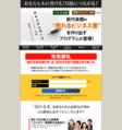 売れる本の作り方~ベストセラー作家養成プログラム~