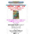 【陰陽投資術 DVD講座】 全3巻