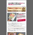 新聞折込チラシ販売ビジネス~副業・起業スタートマニュアル