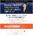 1年でCF1000万円を可能にする不動産投資ロケット戦略 DVD 全3枚組