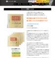 ランチェスター経営 竹田陽一 あなたも名講師になれる番外編CD MP3音声