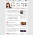 ローラル・ラングマイヤー 「ウェルスサイクルマスター講座」 (動画・PDF)