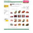 素材辞典 Vol.144 〈鮨・刺身-和食イメージ編〉