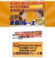 即効会話フレーズ101<出水聡-サトシ-丸パクリ出来る会話フレーズ集>