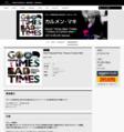 カルメン・マキ - Good Times, Bad Times ~History of Carmen Maki ~