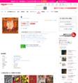 CD マキシマム・ザ・ホルモン - 鳳