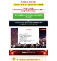矢口新のデイトレード専門マスタープログラム