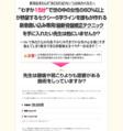 大澤訓永の「BMK美骨盤矯正」