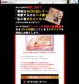 加藤鷹直伝!口説きテクニック&SEXテクニックスペシャルセット
