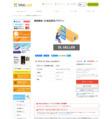 WordPress ダウンロード&サービス販売拡張プラグイン DLSeller(wcex0001)