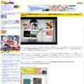 Flickrで人気の画像などを自動的にダウンロードして定期的に壁紙を変更できるフリーソフト「John`s Background Switcher」 - GIGAZINE