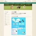 イベント特集 | ドッグラン・ラボ