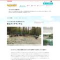 Honda Dog|おでかけ情報|宮城県|里山ドッグランサム