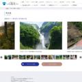 称名滝|観光スポット|とやま観光ナビ