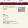 宝登山ロウバイ園 | 長瀞町観光協会公式サイト