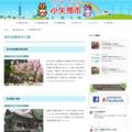 倶利伽羅県定公園 | 地域 | 見て来て体験メルヘンおやべ:富山県小矢部市観光協会