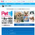 Pet博2016 | 横浜会場 | 国内最大級のペットとペット関連用品の総合イベント