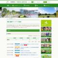 彩湖・道満グリーンパーク | 戸田市水と緑の公社