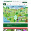 太閤山ランド 富山県民福祉公園