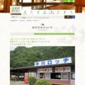 泊まる・日帰り   山北町観光協会公式サイト
