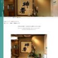神着|レストラン&バー|カヌチャリゾート ~沖縄の自然に抱かれた広大な楽園リゾート・カヌチャベイホテル & ヴィラズ~