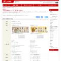 特殊切手「身近な動物シリーズ 第1集」の発行 - 日本郵便