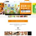 吉野家公式ウェブサイト