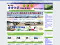 http://www.fudousan.ne.jp/ootsuji/