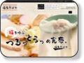 福家そばや 福家さんは寒河江でも老舗ラーメン店で、週末となれば県内外各地から集まり、特に手作りワンタンやワンタン麺が超有名です。また最近では新たに冬季限定もつラーメンが人気です。