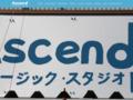 Ascendミュージック・スタジオ