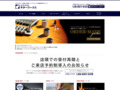 GUITAR WORKS(ギターワークス)