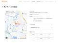 島村楽器 イオンモール太田店
