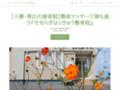 グーグル せせらぎはりきゅう整骨院 ホームページ グーグル マイビジネスでのホームページです