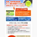首都・阪神高速ETCカード