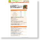 ★★★ 千葉出張アロマオイルマッサージのサムネイル