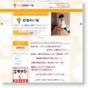 [ぴかりーな] 東京・小金井市~から出張。/ 女性スタッフ個人店のサムネイル